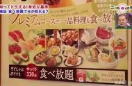 """自助餐真的吃不回本?看日本节目教你如何一招就能""""吃垮""""餐厅"""