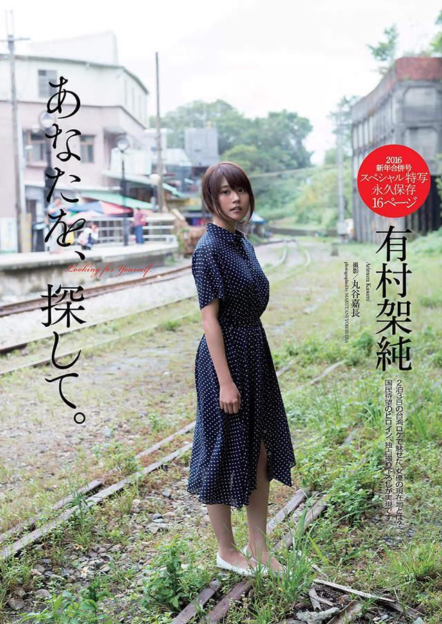 日本新生代人气女星有村架纯写真