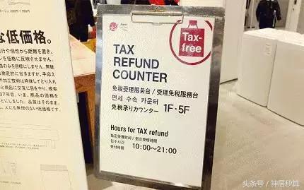 关于日本退税攻略,这些要点需谨记!