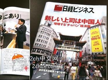 日本网民:新上司是中国人,我已经受够她了