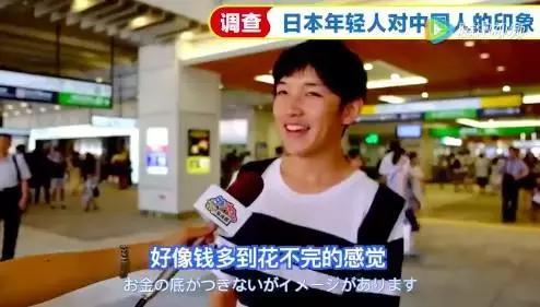 日本年轻人眼里的中国竟然是:有钱,有钱,很有钱?