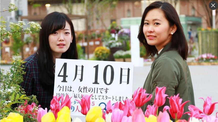 """漫谈日本的4月10日""""女性节"""""""