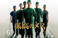 日剧《孤高的手术刀》,男主角原型竟是这位华人之光