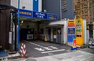 停车位,日本,立体停车场