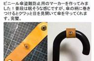为了防止雨伞被偷,日本网友想出来的这些点子也是绝了!