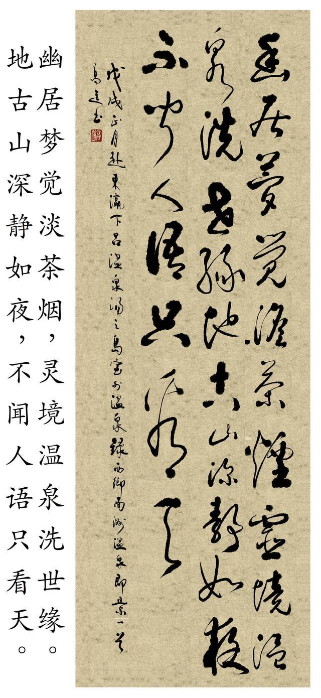 给你写一首日本人的诗《温泉即景》,泡温泉的感觉都在里面